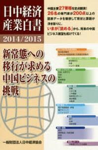 日中經濟産業白書 2014/2015