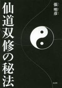 仙道雙修の秘法