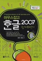 한글 2007 쉽게 배우기(마우스잡고)(CD1장포함)