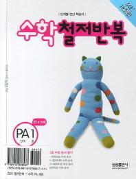 수학 철저반복 PA단계 5호(만 4 5세)(개정판 2판)
