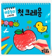 미술놀이 스케치북: 첫 크레용