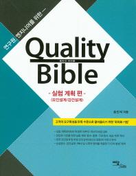 퀄리티 바이블(Quality Bible): 실험 계획 편(연구원, 엔지니어를 위한)