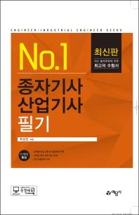 종자기사 산업기사 필기(No.1)