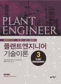 플랜트엔지니어 기술이론. 3: Plant Procurement(개정판)