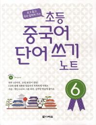 초등 중국어 단어쓰기 노트. 6(CD1장포함)