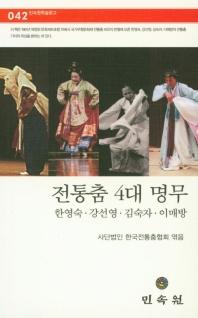 전통춤 4대 명무(민속원학술문고 42)