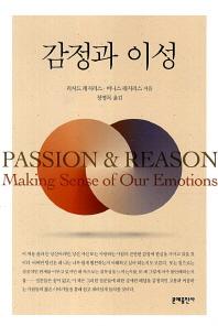 감정과 이성(2판)