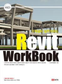 기계설비 실무가이드 Revit WorkBook