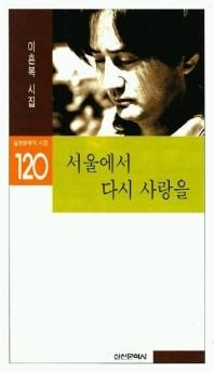 서울에서 다시 사랑을(실천문학의시집 120)