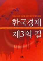 한국경제 제3의 길(양장본 HardCover)