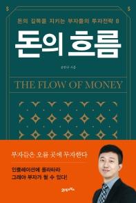 돈의 흐름