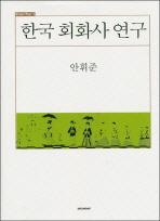 한국 회화사 연구