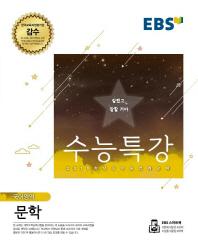 고등 국어영역 문학(2019 수능)(EBS 수능특강)