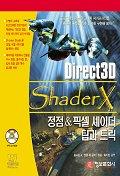 DIRECT3D SHADER X 정점 & 픽셀 셰이더 팁과 트릭
