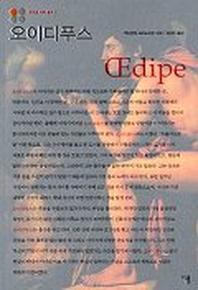 오이디푸스(피귀르 미틱 총서 1)