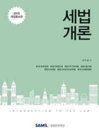 세법개론(2019)(개정증보판)