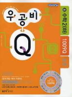 수학 중2-하 1009Q(표준)(2010)