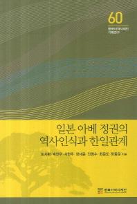 일본 아베 정권의 역사인식과 한일관계(동북아 역사재단 기획연구 60)