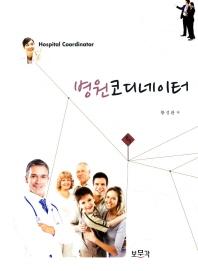 병원코디네이터