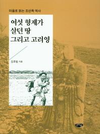 여섯 형제가 살던 땅 그리고 고려영(마을로 읽는 조선족 역사)