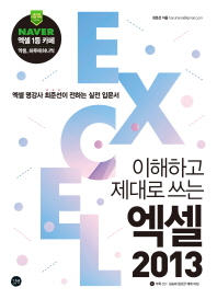 엑셀 2013  ((부록 cd 있슴))