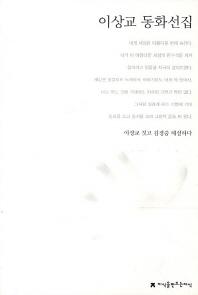 이상교 동화선집(지식을만드는지식 한국동화문학선집 65)