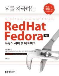 RedHat Fedora 리눅스 서버 & 네트워크(뇌를 자극하는)(3판)