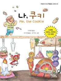 나 쿠키(CD1장포함)(어린이 우수작품집 시리즈 6)