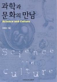 과학과 문화의 만남 (2003년 초판)