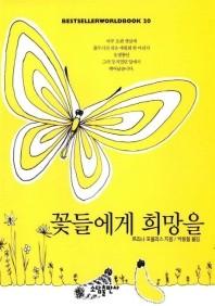 꽃들에게 희망을(BESTSELLER WORLDBOOK 20)