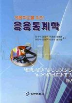 응용통계학(2010)(생물학도를 위한)