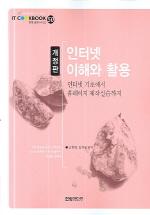 인터넷 이해와 활용(개정판)(IT Cookbook 한빛교재 시리즈)