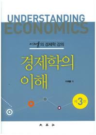 경제학의 이해(3판)(양장본 HardCover)