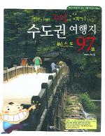 수도권 여행지 베스트 97선(CD1장포함)