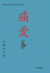 통애(아픈사랑)(중국어판)