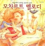 모차르트 멜로디(CD1장포함)(토토키즈클래식 4)