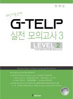 G-TELP 실전모의고사. 3(LEVEL 2)