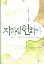 지하철 헌화가(이종인 산문집)