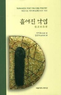 흩어진 낙엽(대만현대시인선집 10)(양장본 HardCover)