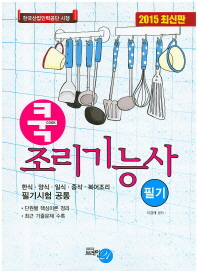조리기능사(필기)(2015)(최신판)