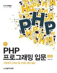 PHP 프로그래밍 입문(IT Cookbook 한빛 교재 시리즈 147)