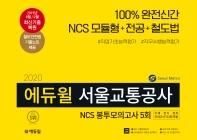 서울교통공사 NCS 봉투모의고사 5회(2020)