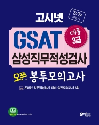 GSAT 삼성직무적성검사 대졸 3급 오픈 봉투모의고사(2020 하반기)(고시넷)