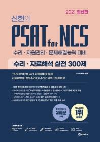 신헌의 PSAT for NCS 수리 자료해석 실전 300제(2021)