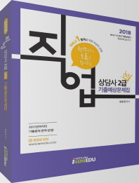 직업상담사 2급 1차 기출예상문제집(2018)(Only1)