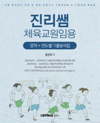 진리쌤 체육교원임용(영역+연도별 기출문석집)