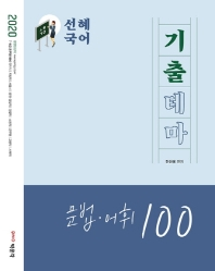 선혜국어 기출테마 문법 어휘 100(2020)