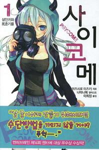 사이코메. 1: 살인귀와 사춘기를(S노벨(S Novel))