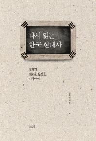 다시 읽는 한국 현대사