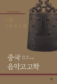 중국 음악고고학(동아시아 학술번역총서 1)